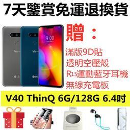 LG 樂金 全新未拆封 V40 ThinQ 6G/128G 6.4吋 智慧型手機 防水防塵 完整盒裝 保固一年 免運