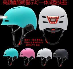 照明警示燈一體成型頭盔自行車騎行滑板車平衡車機車安全頭盔男女款-uu精品