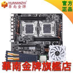 《華南金牌官方旗艦店》X79-4D 主機板 CPU套裝 2011 E5-2667V2 2696V2 溫控散熱器 EATX