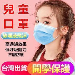 【台灣現貨】 兒童口罩 不織布口罩 防護口罩 三層防護 非醫療 透氣性佳