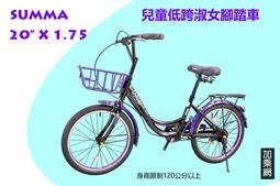 『小朋友好跨好騎好放東西』 轉動式車鈴 共享單車車籃 快拆座管~ SUMMA 20吋 淑女兒童腳踏車