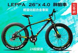 GCB45~超寬大輪胎 SHIMANO變速器~ LEPPA 26吋24速 雪地車 【加乘網】