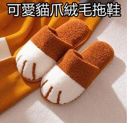 新款貓爪可愛毛絨拖鞋室內拖鞋