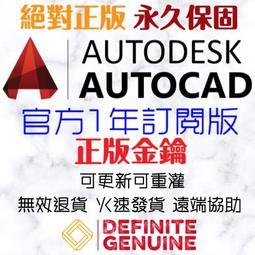 【現打8折】絕對正版 Autodesk AUTOCAD 2021 1年版WINDOWS/ MAC 金鑰