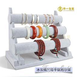 高檔三層手鐲手錶架佛珠手串架首飾展示道具手錬飾品展示架