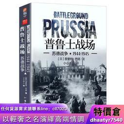 普魯士戰場:1944-1945蘇德戰爭/歷史軍事二戰被遺忘的士兵泥足巨