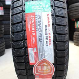 朝陽輪胎235/75R15 SW658雪地胎防滑胎冬季胎長城皮卡長城賽駿