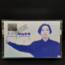 [樂購唱片-卡帶] 蔡琴台語專輯~回到未來~有歌詞,飛碟唱片版/原版卡帶錄音帶