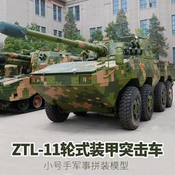 小號手拼裝軍事模型戰車 仿真135中國ZTL-11輪式裝甲突擊車84505  露天拍賣