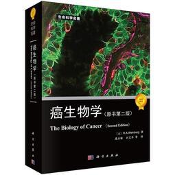 【廣和書屋-免運】(簡體書)癌生物學(第二版)