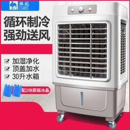 空調扇制冷家用冷風扇大型商用冷氣扇移動水冷空調工業冷風機遙控——凡屋居家