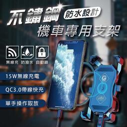 無線充電 機車手機架 一鍵切換充電模式  二合一通用版 15w快速充電 一秒開夾 單手操作 機車手機架 手機支架 手機架
