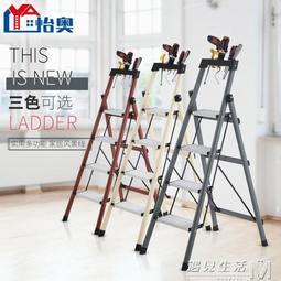 梯子家用摺疊人字梯加厚鋁合金防滑踏板室內外多功能便攜梯子新年新品--艾薇塔家居