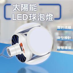 《真功夫嚴選》太陽能LED燈