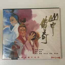 山中傳奇 電影VCD