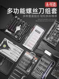 螺絲刀套裝手機筆記本電腦專業萬能維修拆機工具清灰家用小多功能