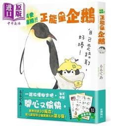 漫畫 可愛爆棚!!!正能量企鵝 第四集 Koupen Chan るるてあRURUTEA 臺版漫畫書 臺灣角川【中商原版】