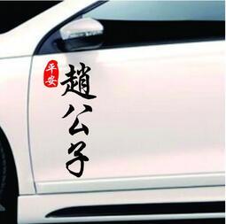 姓氏車貼搞笑文字百家姓先生個性創意名字定制繁體字公子汽車貼紙