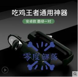 【零度說】藍牙吃雞神器 王者輔助器 通用 自動壓搶 壹鍵換裝 連發透視掛 手機遊戲 手柄 連點器外設 紅蛛魔加