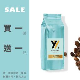 【yy bean coffee】調配 藍山咖啡豆 一磅裝 ※超值169元 滿900元免運【CP值最高咖啡豆】
