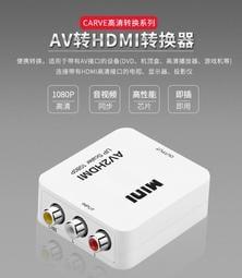 現貨 AV轉高清 (AV轉HDMI轉換器 ) RCA模擬轉HDMI三色線轉高清1080P