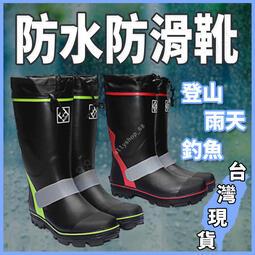 防水防滑釘鞋釣魚安全必備 外銷高品質日本貨