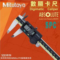 可開發票 日本Mitutoyo三豐數顯卡尺0-150高精度電子數顯游標卡尺200 300mm 創美優品