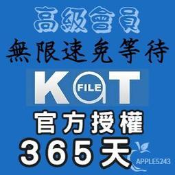Katfile 官方授權 滿速方案 365天 隨機帳號 帳號名可自訂 限時限量優惠中