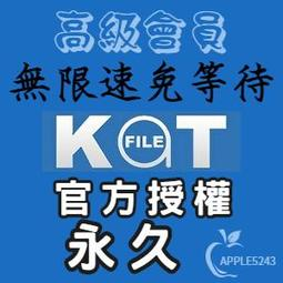Katfile 官方授權 滿速方案 永久終身 隨機帳號 可自訂帳號名 限時限量優惠中