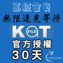 Katfile 官方授權 滿速方案 30天  限時優惠中