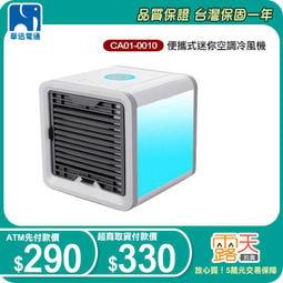 【華迅3C※CA01-0010】便攜式迷你空調冷風機 2019新款 移動式冷氣機 製冷風機 USB迷你風扇 C8
