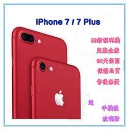 🚚當天出貨 原廠正品 iPhone7/7plus 128G/256G 福利品 i7 plus 超長保固 保證品質