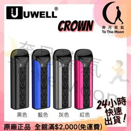 【奔月蒸氣】Uwell Crown 皇冠 卡皇 非caliburn koko prime nfix slyeek 石中劍