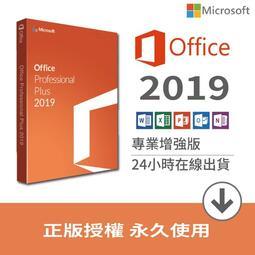 🟢在線中【Office 2019專業增強版】【5分鐘內極速出貨】 Win10 限定使用 word excel ppt