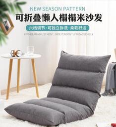 全網最低價!姿意坊懶人沙發榻榻米可折疊床上靠背椅單人小沙發臥室懶人椅子床上靠背椅 飄窗椅 地板椅