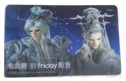 《霹靂布袋戲》firDay影音 透明小卡「天跡、君奉天」