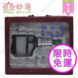 【妙蓮】[限時免運]總經理 銅頭拔罐器 台灣製 銅頭 品牌產品